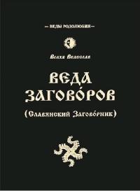 Веда Заговоров. Славянский Заговорник